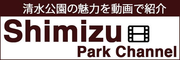 SHIMIZU PARK CHANNEL